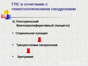 ГЛС в сочетании с гематологическими синдромами А) Плеторический Миелопролиферати