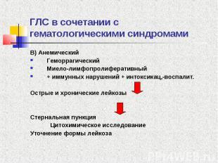 ГЛС в сочетании с гематологическими синдромами В) Анемический Геморрагический Ми