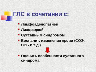 ГЛС в сочетании с: Лимфоаденопатией Лихорадкой Суставным синдромом Воспалит. изм