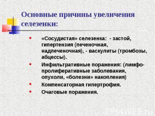 Основные причины увеличения селезенки: «Сосудистая» селезенка: - застой, гиперте