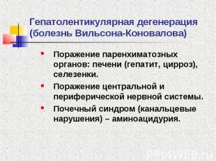 Гепатолентикулярная дегенерация (болезнь Вильсона-Коновалова) Поражение паренхим