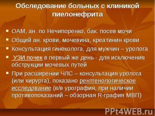 Обследование больных с клиникой пиелонефрита ОАМ, ан. по Нечипоренко, бак. посев