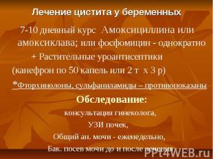 Лечение цистита у беременных 7-10 дневный курс Амоксициллина или амоксиклава; ил