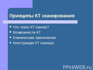 Что такое КТ сканер? Что такое КТ сканер? Возможности КТ Клинические приложения