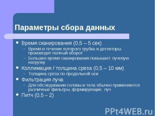 Параметры сбора данных Время сканирования (0,5 – 5 сек) Время в течение которого