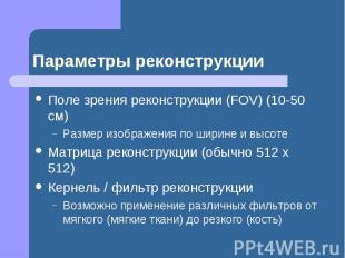 Параметры реконструкции Поле зрения реконструкции (FOV) (10-50 см) Размер изобра