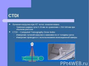 CTDI Лучевая нагрузка при КТ четко локализована Типичная ширина луча 5-20 мм по