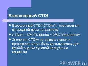 Взвешенный CTDI Взвешенный CTDI (CTDIw) – производная от средней дозы на фантоме