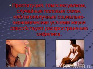 Проституция, гомосексуализм, случайные половые связи, неблагополучные социально-