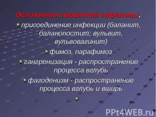Осложнения первичной сифиломы. Осложнения первичной сифиломы. присоединение инфе