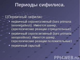 1)Первичный сифилис 1)Первичный сифилис первичный серонегативный (lues primaria