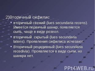 2)Вторичный сифилис 2)Вторичный сифилис вторичный свежий (lues secundaria recens