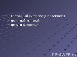 3)Третичный сифилис (lues tertiaria) 3)Третичный сифилис (lues tertiaria) третич