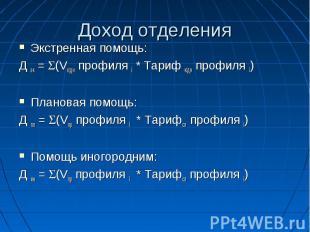 Доход отделения Экстренная помощь: Д эк = (Vк/дн профиля i * Тариф к/дн профиля