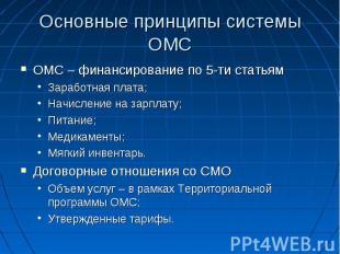 Основные принципы системы ОМС ОМС – финансирование по 5-ти статьям Заработная пл
