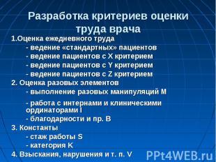 Разработка критериев оценки труда врача 1.Оценка ежедневного труда - ведение «ст