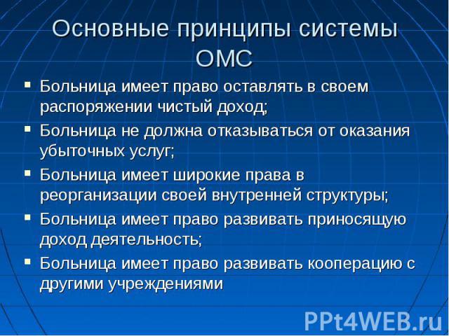 Основные принципы системы ОМС