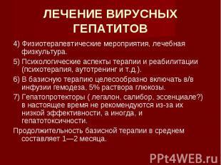 4) Физиотерапевтические мероприятия, лечебная физкультура. 4) Физиотерапевтическ