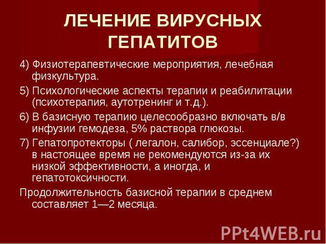 4) Физиотерапевтические мероприятия, лечебная физкультура. 4) Физиотерапевтические мероприятия, лечебная физкультура. 5) Психологические аспекты терапии и реабилитации (психотерапия, аутотренинг и т.д.). 6) В базисную терапию целесообразно включать …