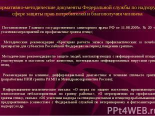 Нормативно-методические документы Федеральной службы по надзору в сфере защиты п
