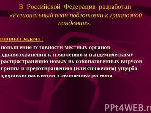 В Российской Федерации разработан «Региональный план подготовки к гриппозной пан
