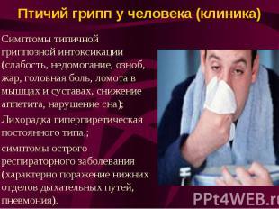 Птичий грипп у человека (клиника) Симптомы типичной гриппозной интоксикации (сла