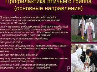 Профилактика птичьего гриппа (основные направления) 2. Предупреждение заболевани