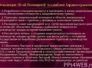 Резолюция 58-ой Всемирной Ассамблеи Здравоохранения Разработать (откорректироват