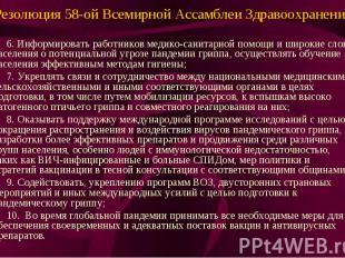 Резолюция 58-ой Всемирной Ассамблеи Здравоохранения 6. Информировать работников