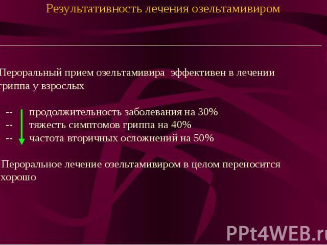 Результативность лечения озельтамивиром