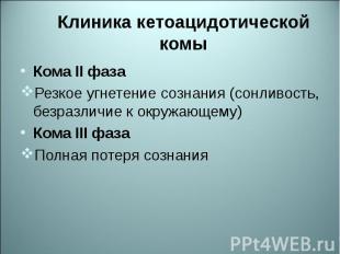 Кома II фаза Кома II фаза Резкое угнетение сознания (сонливость, безразличие к о