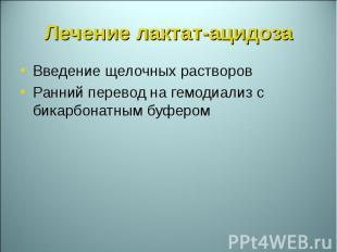 Введение щелочных растворов Введение щелочных растворов Ранний перевод на гемоди
