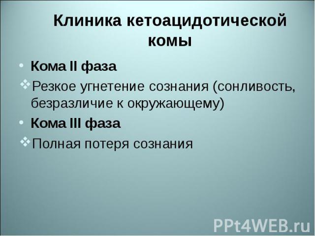 Кома II фаза Кома II фаза Резкое угнетение сознания (сонливость, безразличие к окружающему) Кома III фаза Полная потеря сознания
