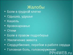 Боли в грудной клетке Боли в грудной клетке Одышка, удушье Кашель Кровохарканье