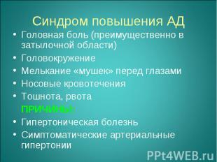 Головная боль (преимущественно в затылочной области) Головная боль (преимуществе