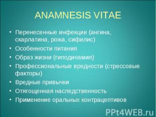 Перенесенные инфекции (ангина, скарлатина, рожа, сифилис) Перенесенные инфекции