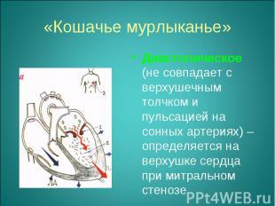Диастолическое (не совпадает с верхушечным толчком и пульсацией на сонных артери
