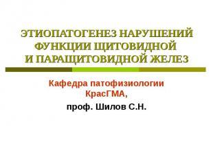 ЭТИОПАТОГЕНЕЗ НАРУШЕНИЙ ФУНКЦИИ ЩИТОВИДНОЙ И ПАРАЩИТОВИДНОЙ ЖЕЛЕЗ Кафедра патофи