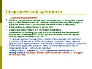 Спорадический кретинизм Основные проявления: Habitus (округлое без эмоций лицо,