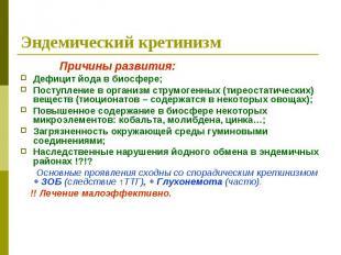 Эндемический кретинизм Причины развития: Дефицит йода в биосфере; Поступление в