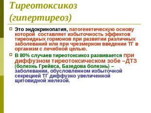 Тиреотоксикоз (гипертиреоз) Это эндокринопатия, патогенетическую основу которой