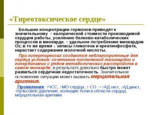 «Тиреотоксическое сердце» Большие концентрации гормонов приводят к значительному