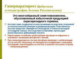 Гиперпаратиреоз (фиброзная остеодистрофия, болезнь Реклингаузена) Это многообраз