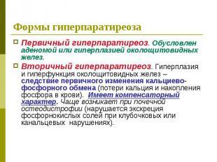 Формы гиперпаратиреоза Первичный гиперпаратиреоз. Обусловлен аденомой или гиперп