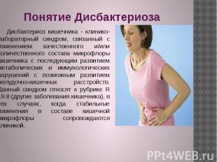 Понятие Дисбактериоза Дисбактериоз кишечника - клинико-лабораторный синдром, свя