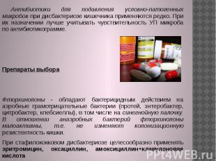 Антибиотики для подавления условно-патогенных микробов при дисбактериозе кишечни