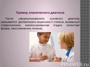 Пример клинического диагноза После сформулированного основного диагноза указывае