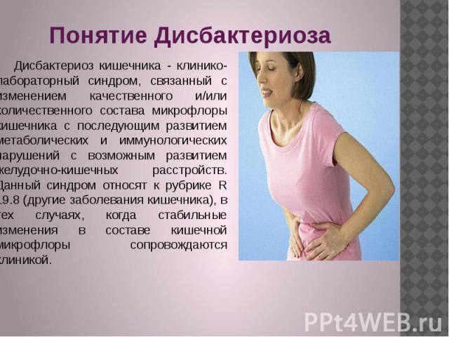 Новосибирск дисбактериоз