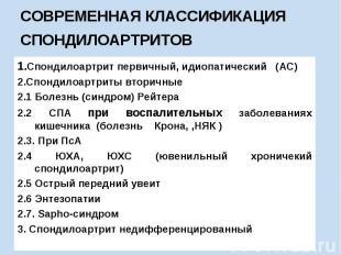 СОВРЕМЕННАЯ КЛАССИФИКАЦИЯ СПОНДИЛОАРТРИТОВ 1.Спондилоартрит первичный, идиопатич