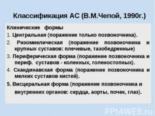 Классификация АС (В.М.Чепой, 1990г.) Клинические формы 1. Центральная (поражение